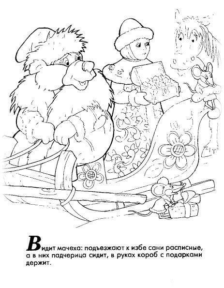 Розмальовки розмальовки до казки морозко дівчинка на санях з ведмедем, морозко розфарбування