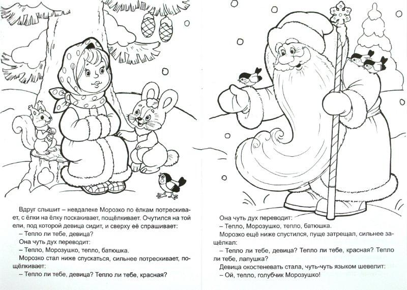Coloring coloring pages the fairy tale Jack Frost girl and Frost free download tales coloring pages
