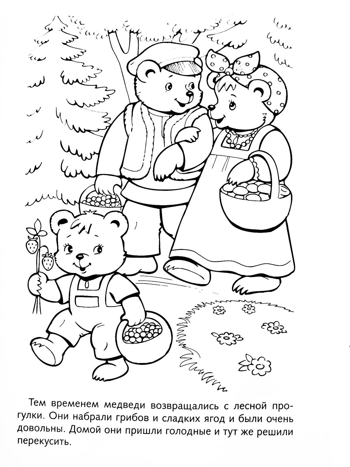 Coloring coloring pages to the tale of three bears three bears walk in the forest, a fairy tale coloring pages