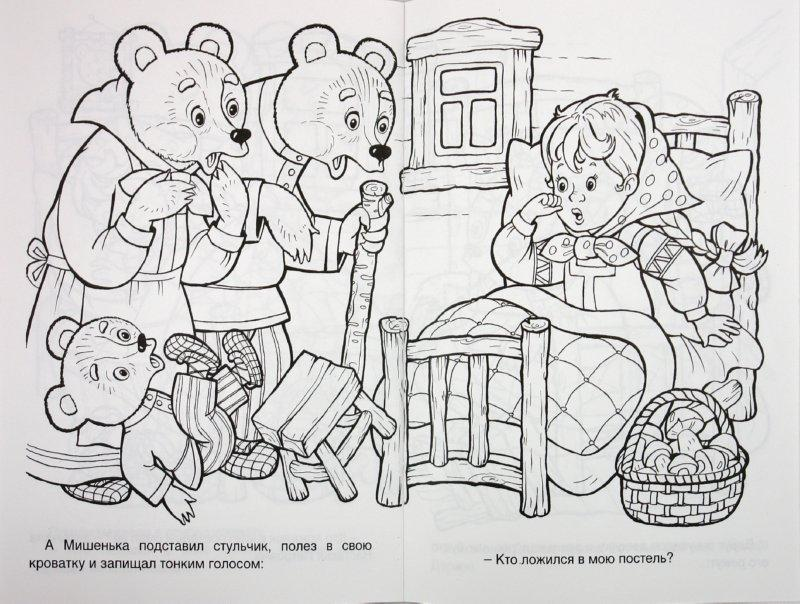 Coloring coloring pages to the tale of three bears three bears and a girl, a fairy tale coloring pages, print