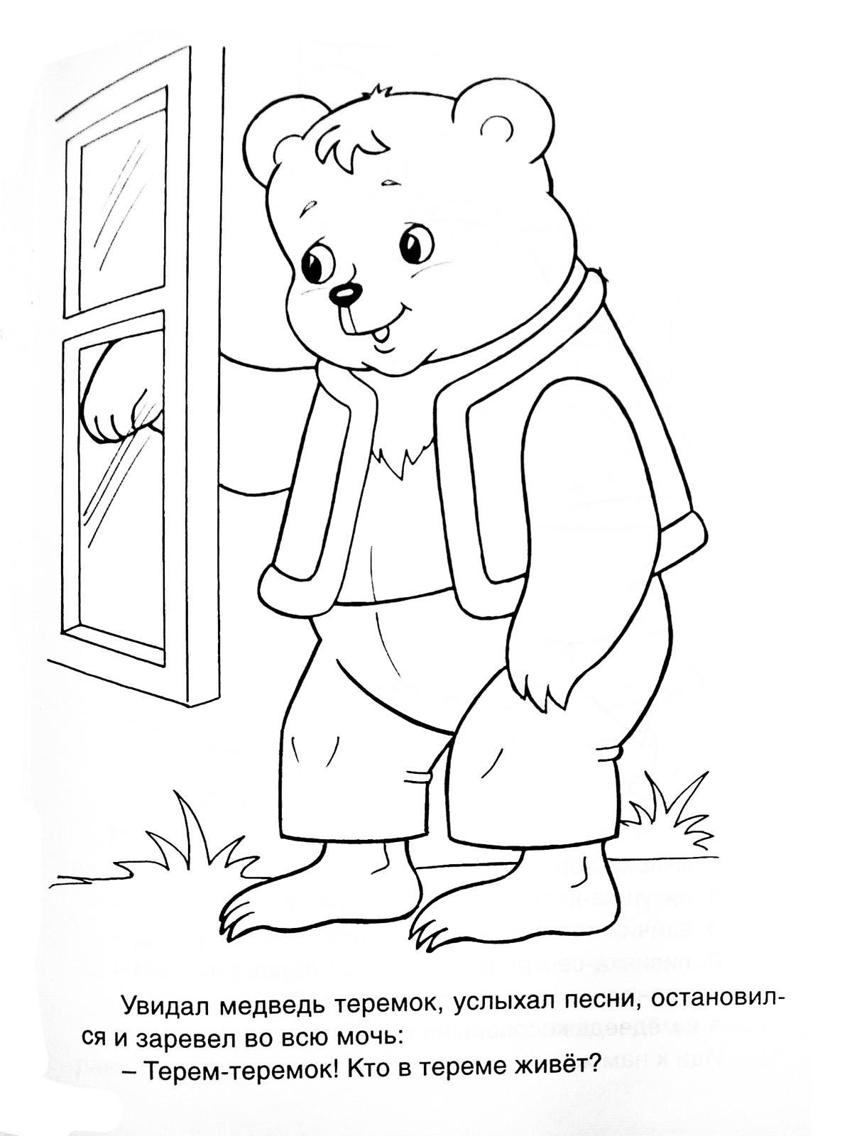 Coloring coloring pages to the tale of three bears Bear near the window, a fairy tale coloring pages
