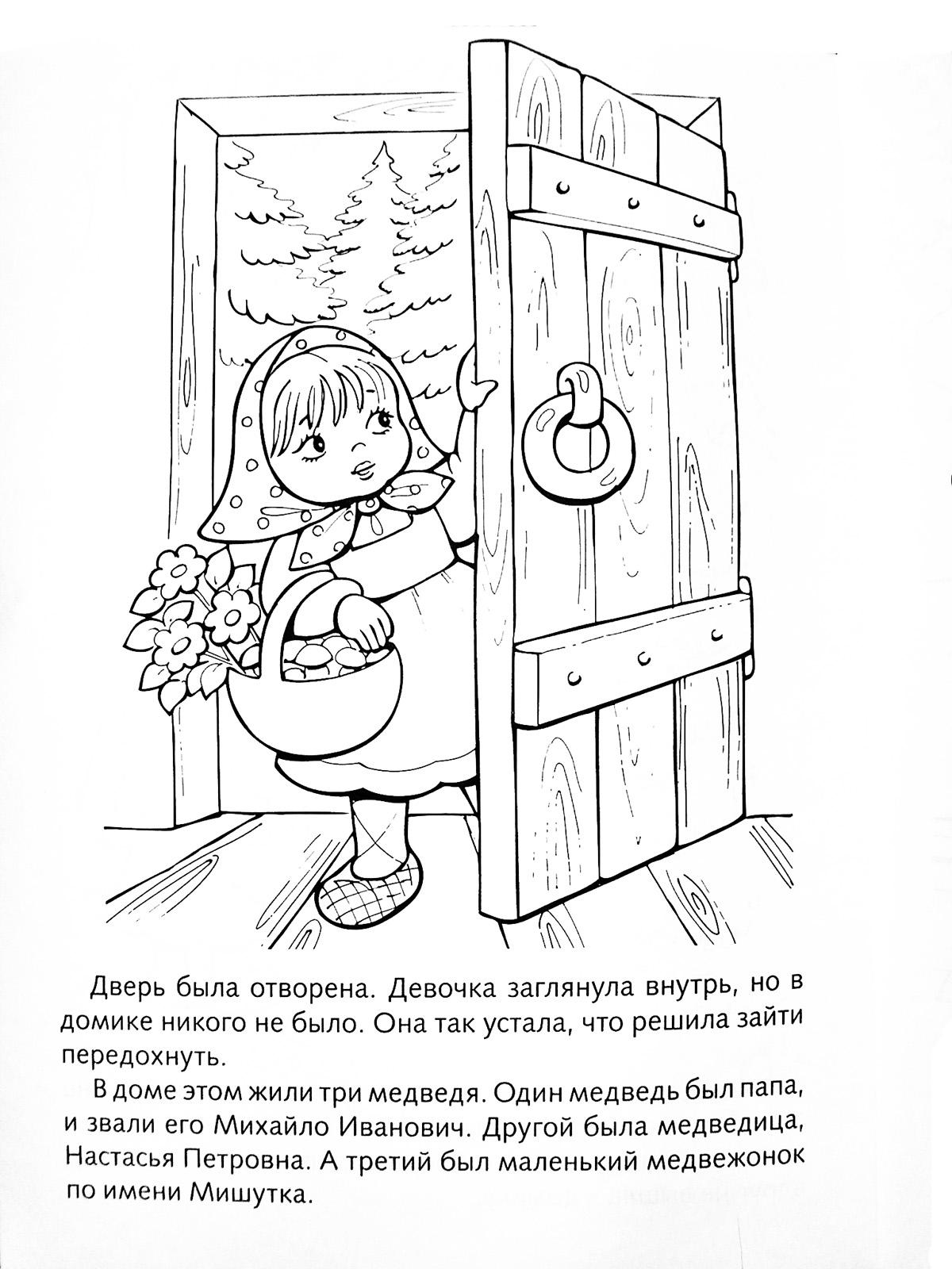 Coloring coloring pages to the tale of three bears Girl opens the door, coloring pages the tale