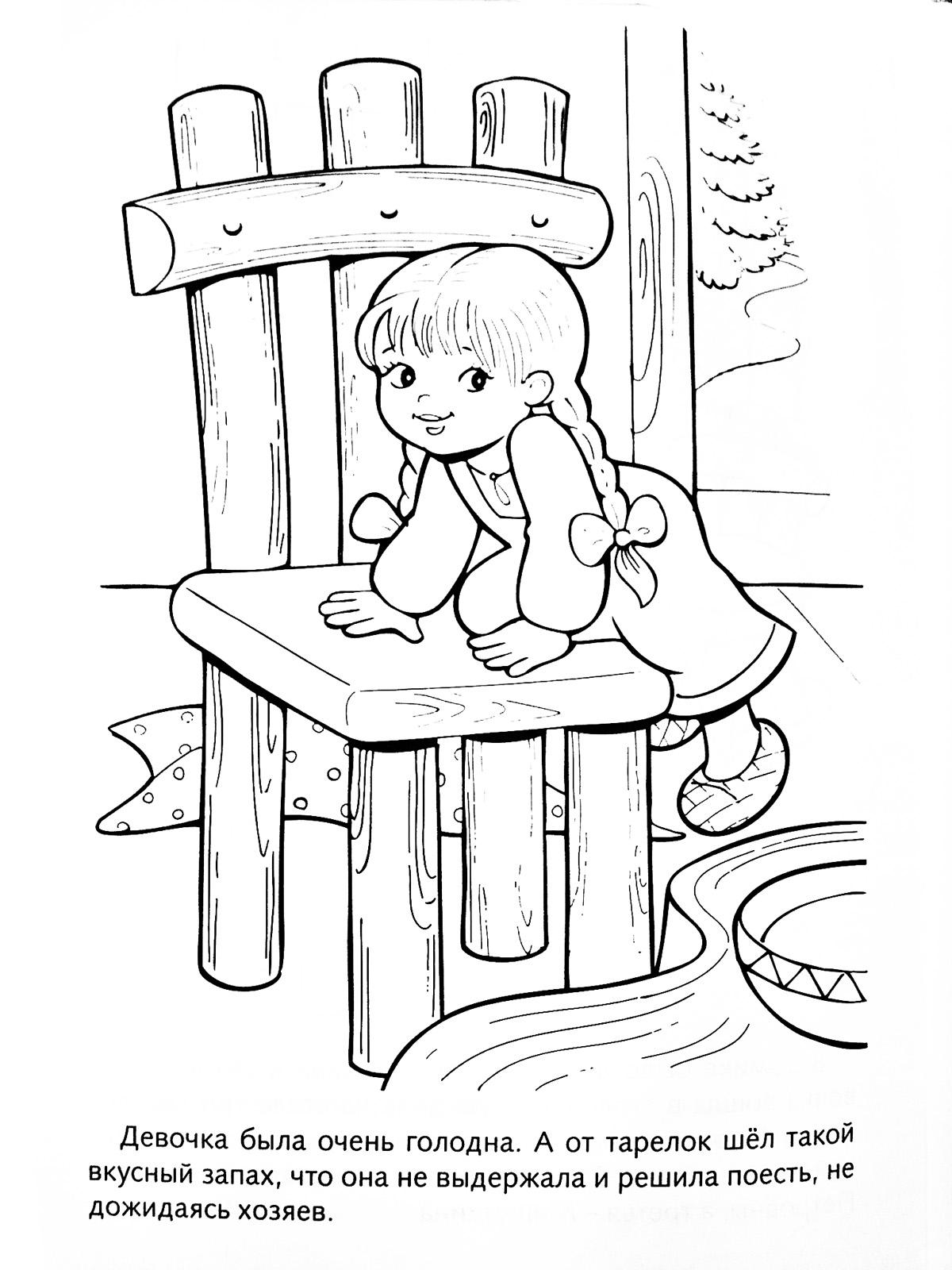 Coloring coloring pages to the tale of three bears girl climbs on a chair, coloring pages Three Bears fairy tale