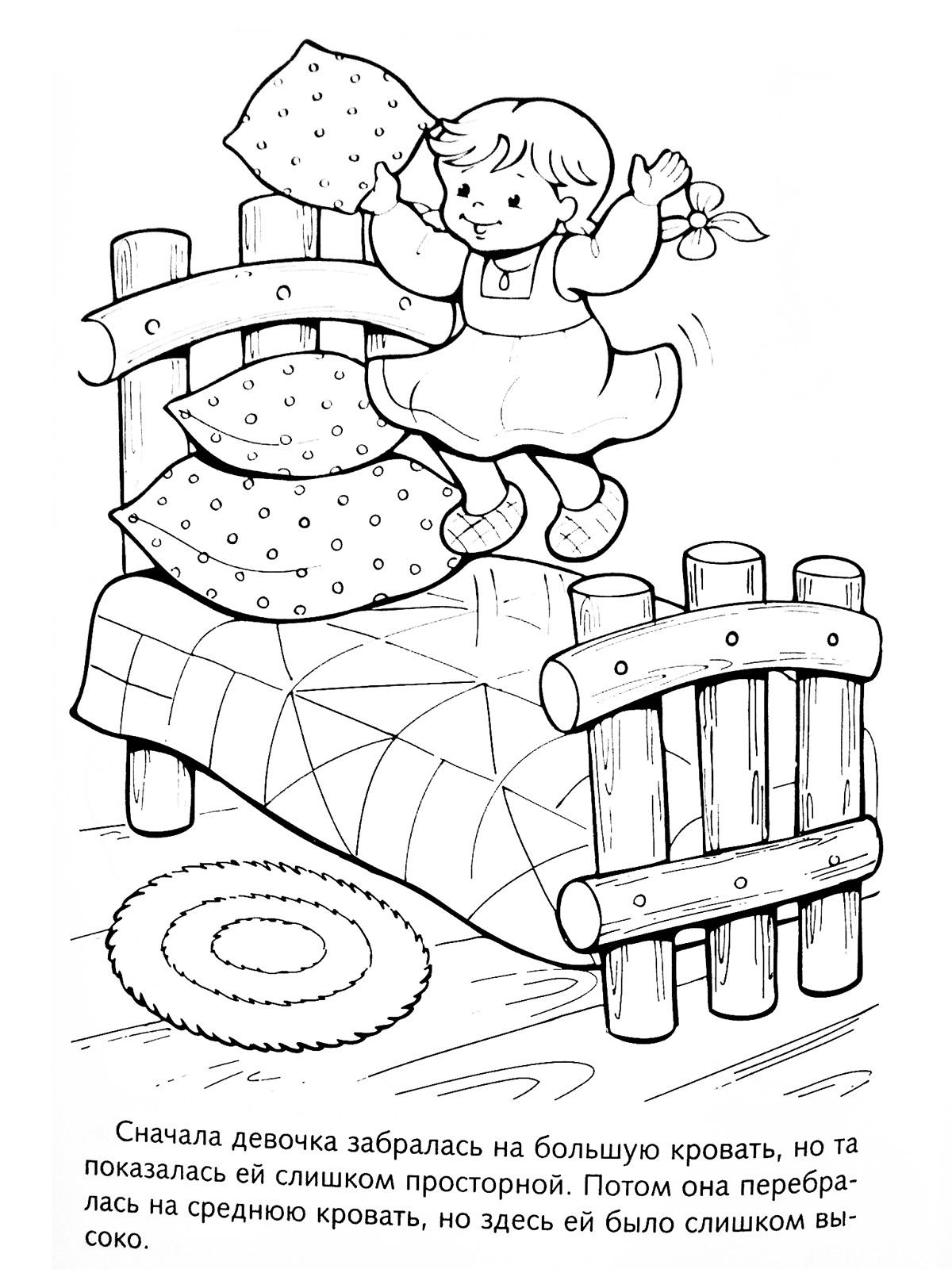 Coloring coloring pages to the tale of three bears Girl jumping on the bed, the Three Bears fairy tale coloring pages