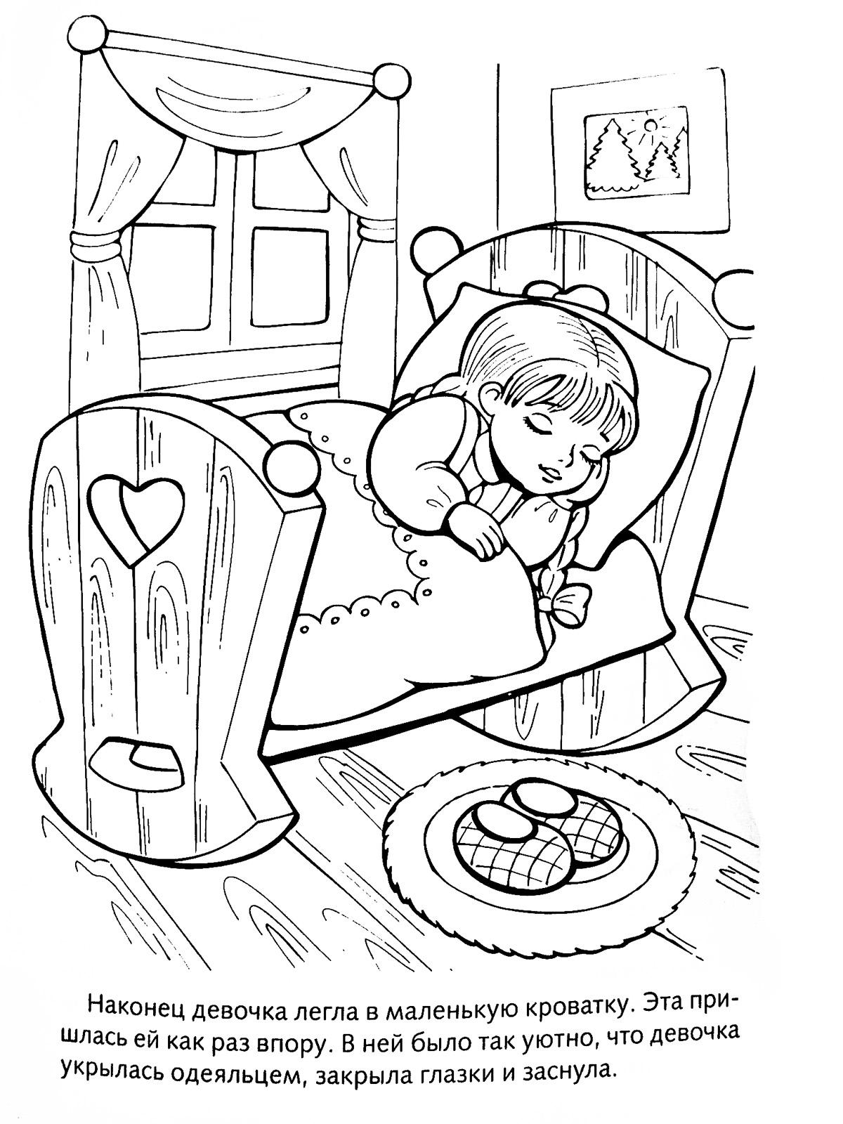Coloring coloring pages to the tale of three bears girl sleeping on a bed bear, download free coloring pages pages