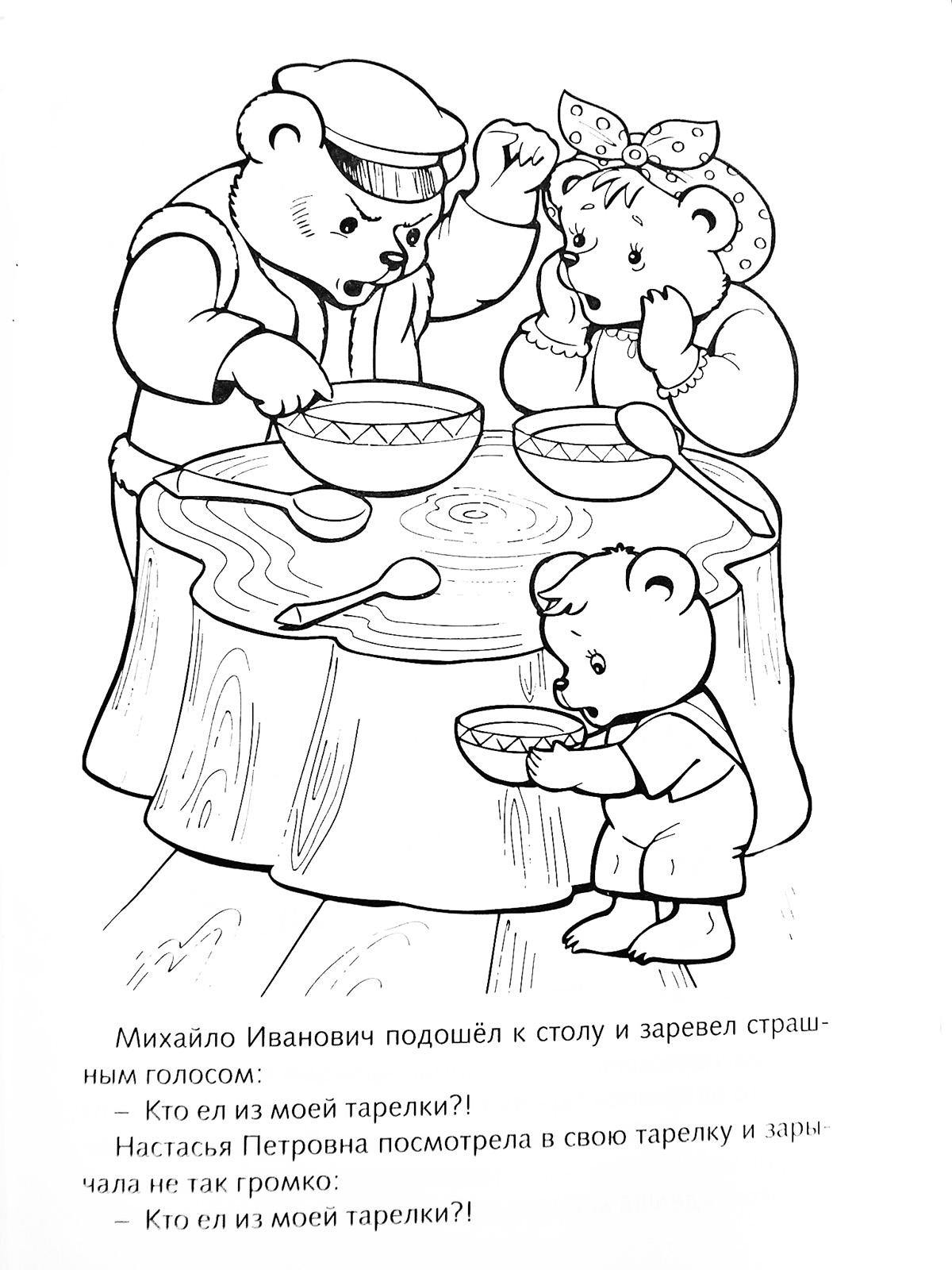 Coloring coloring pages to the tale of three bears Three Bears at the table, a fairy tale coloring pages