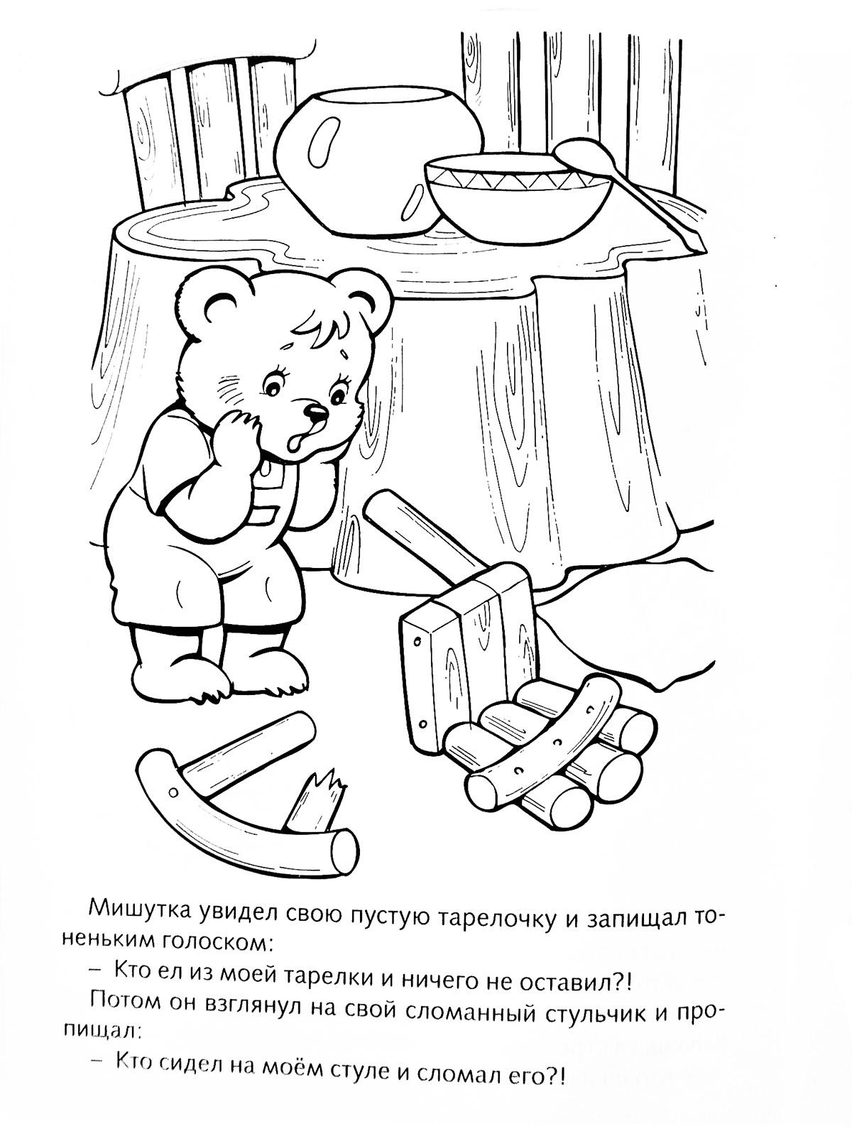 Coloring coloring pages to the tale of three bears Bear near the broken chair, the three bears