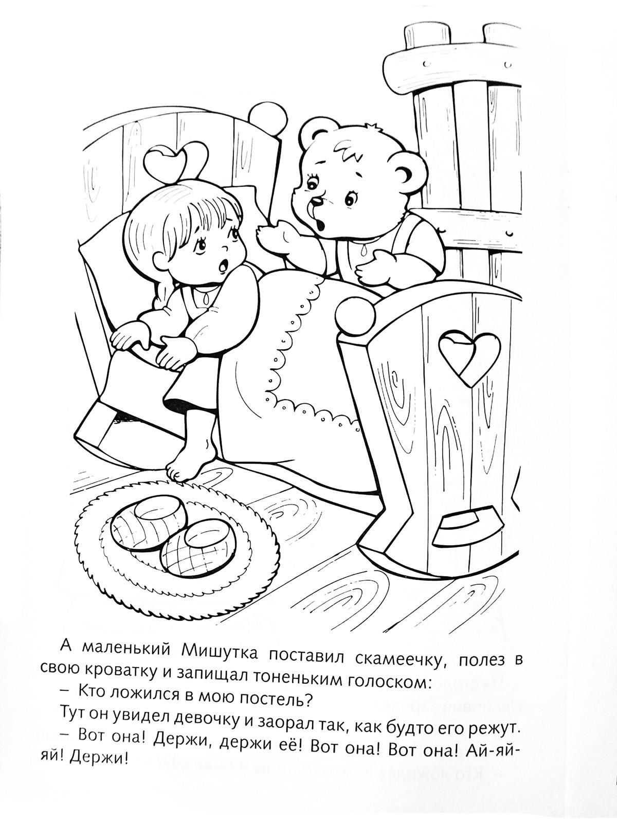 Coloring coloring pages to the tale of three bears Three Bears, a girl and a teddy bear, a fairy tale coloring pages