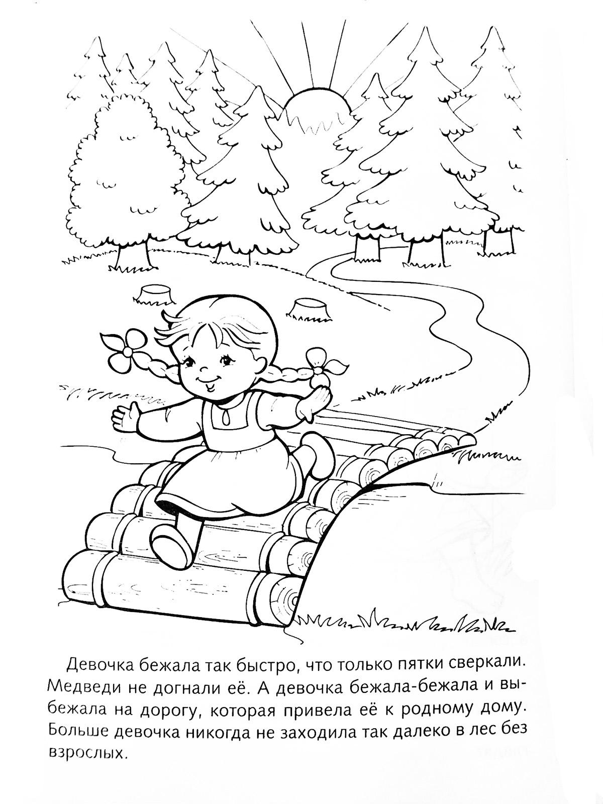 Coloring coloring pages to the tale of three bears Girl runs along the bridge, a fairy tale coloring pages