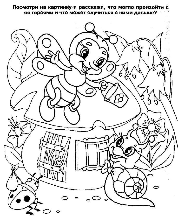 Раскраски рядом Рядом с домиком летает пчелка с ведерком в руках а на земле ползает улитка с божьей коровкой и рядом растет цветок колокольчик