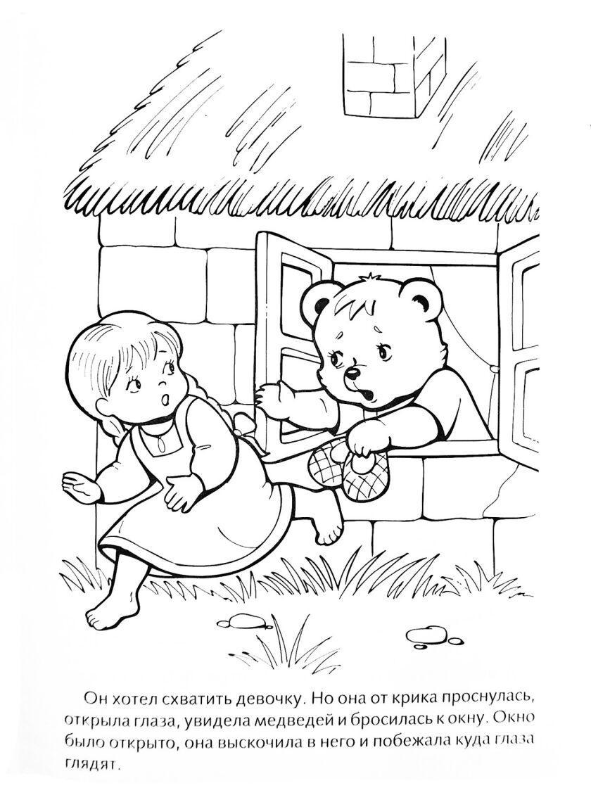 Розмальовки дівчинка Дівчинка тікає від ведмедики босоніж по землі а ведмедик виглянув у віконце і хотів схопити дівчинку