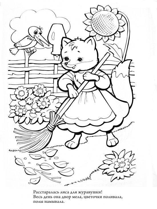 Раскраски рядом Лисичка подметает метлой тропинку и рядом растут цветочки а на заборе сидит сорока