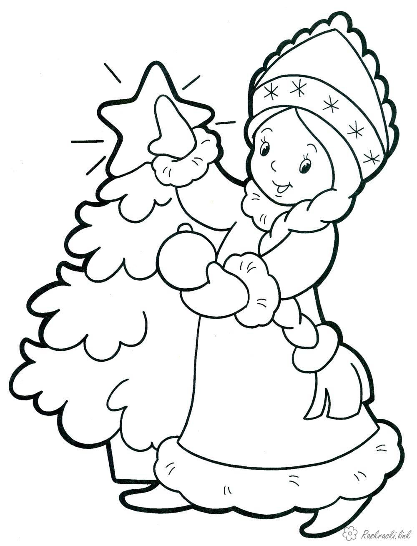 Раскраски зима раскраски детям, черно-белые картинки, новый год, праздник, зима, снегурочка, звезда