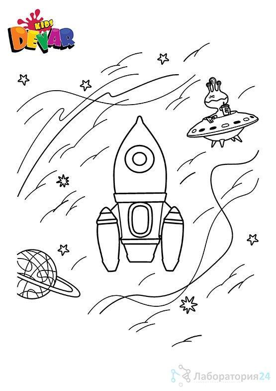 космос Раскраски распечатать бесплатно.