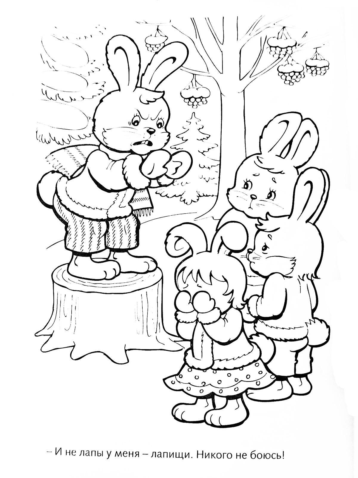 Раскраски тепло Стоит зайчик на пеньку тепло одетый и что-то говорит своим зайчатам