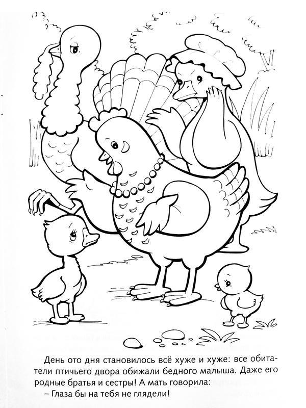 Раскраски дворе Гадкий утенок в птичьем дворе и его там ни кто не любит все его унижают даже мама курица