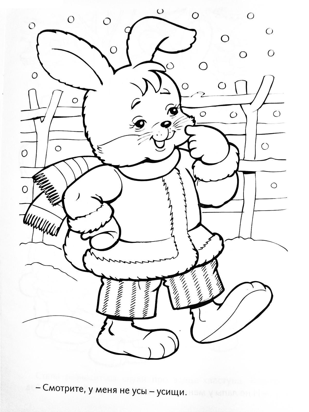 Раскраски тепло Зайчонок тепло одетый стоит на улице на снегу и идет снег