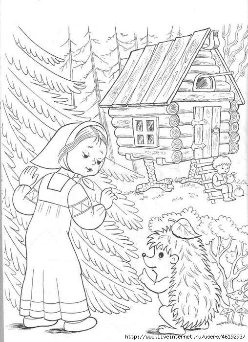 Раскраски деревом Девочка с ежиком прячутся за деревом, чтобы потом спасти своего братца от бабы яги