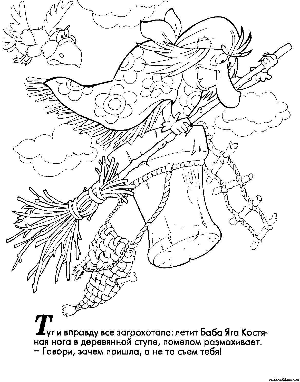 Раскраски деревянной Тут и вправду все загрохотало: летит Баба Яга Костяная нога в деревянной ступе, помелом размахивая