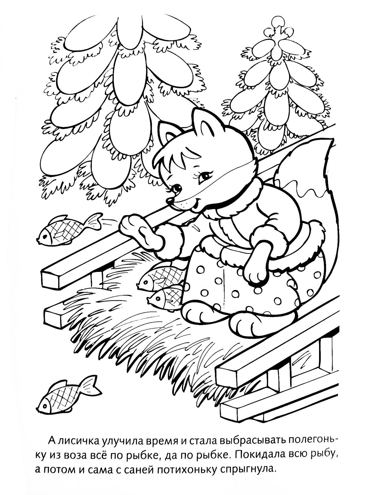 Coloring coloring pages books for children tales A fox seizing the moment and began to throw polegonku of carts for all the fish, but for fish. I leave the fish whole, and then she jumped from the sled slowly
