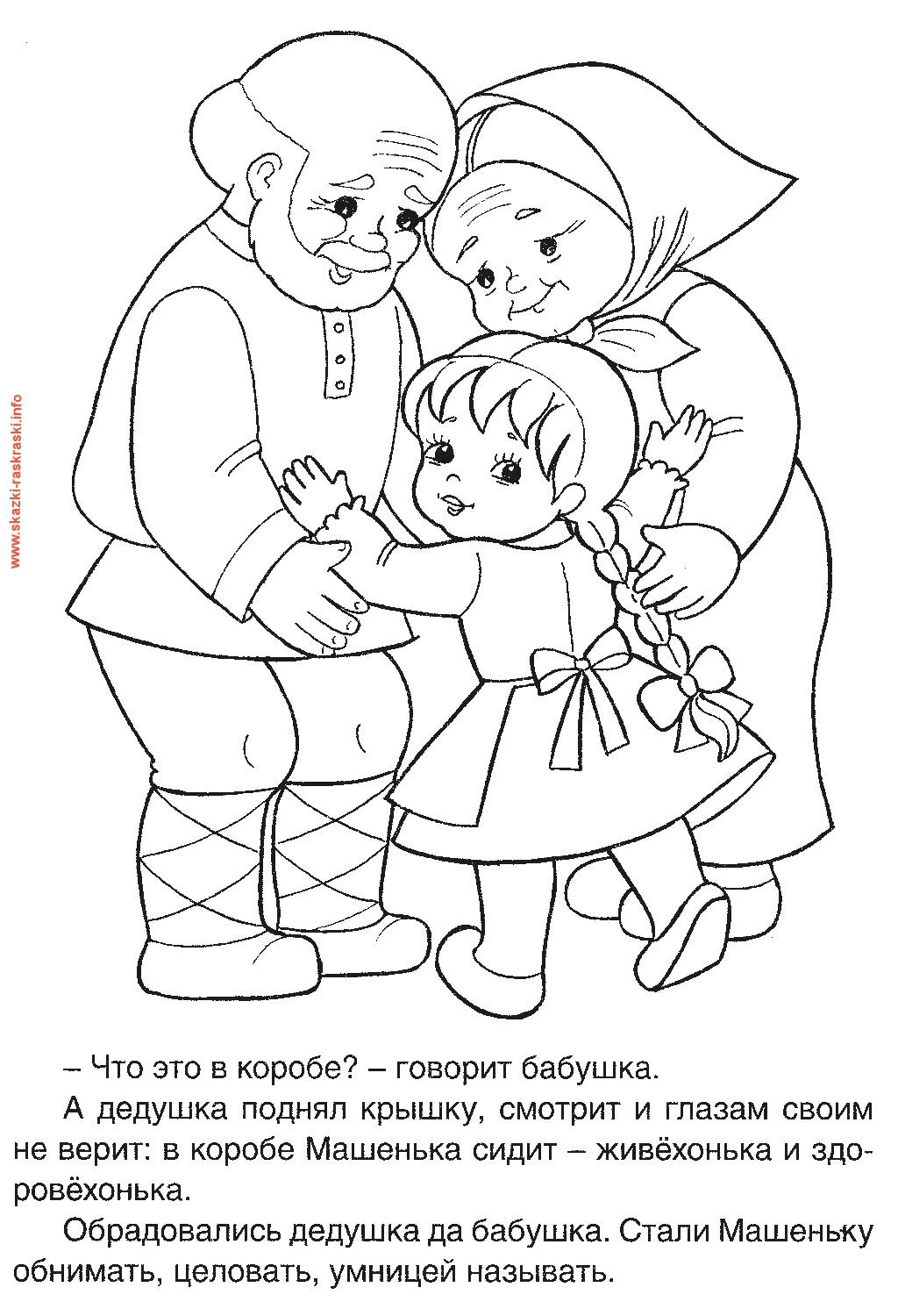 Coloring coloring pages books for children tales Masha meet his grandparents and they hug