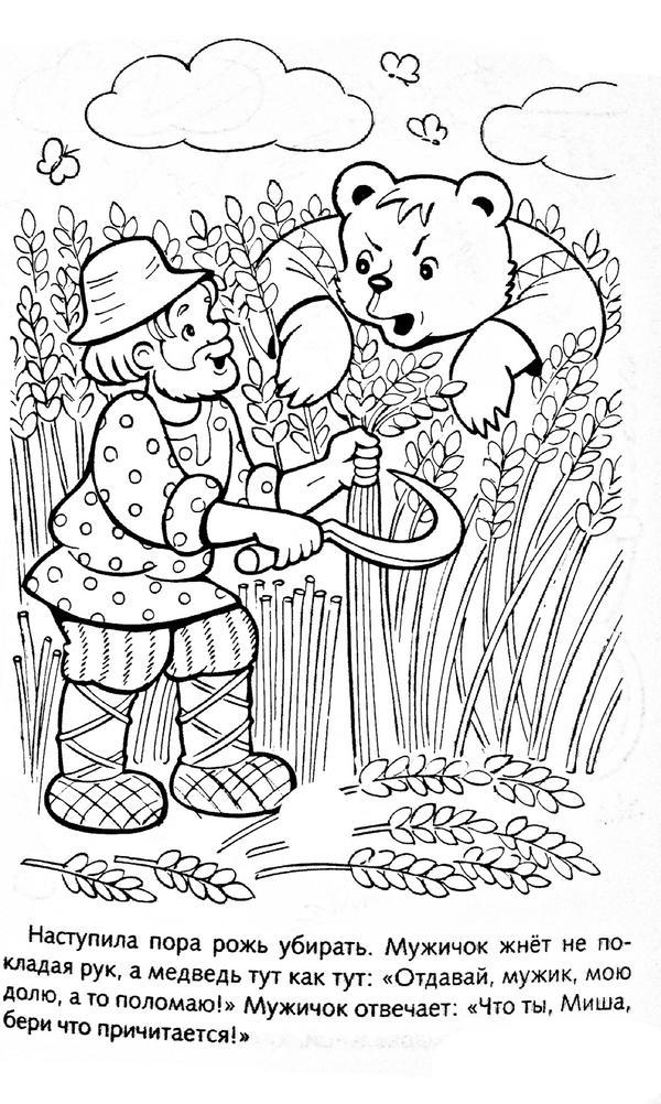 Раскраски тут Наступила пора рожь убирать. Мужичок жнёт не поклодая рук, а медведь тут как тут: Отдавай, мужик, мою долю, а то поломаю! Мужичок отвечает: Что ты, Миша, бери что причитается
