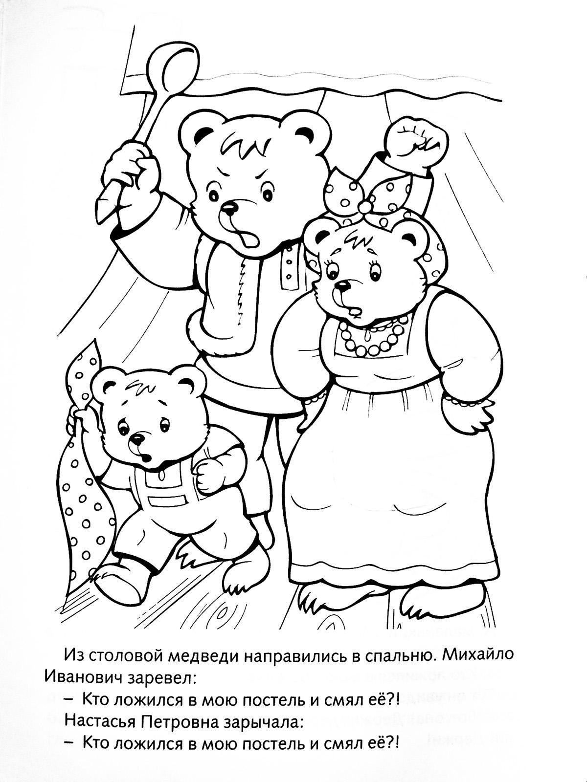 раскраски для детей по сказкам Раскраски распечатать ...