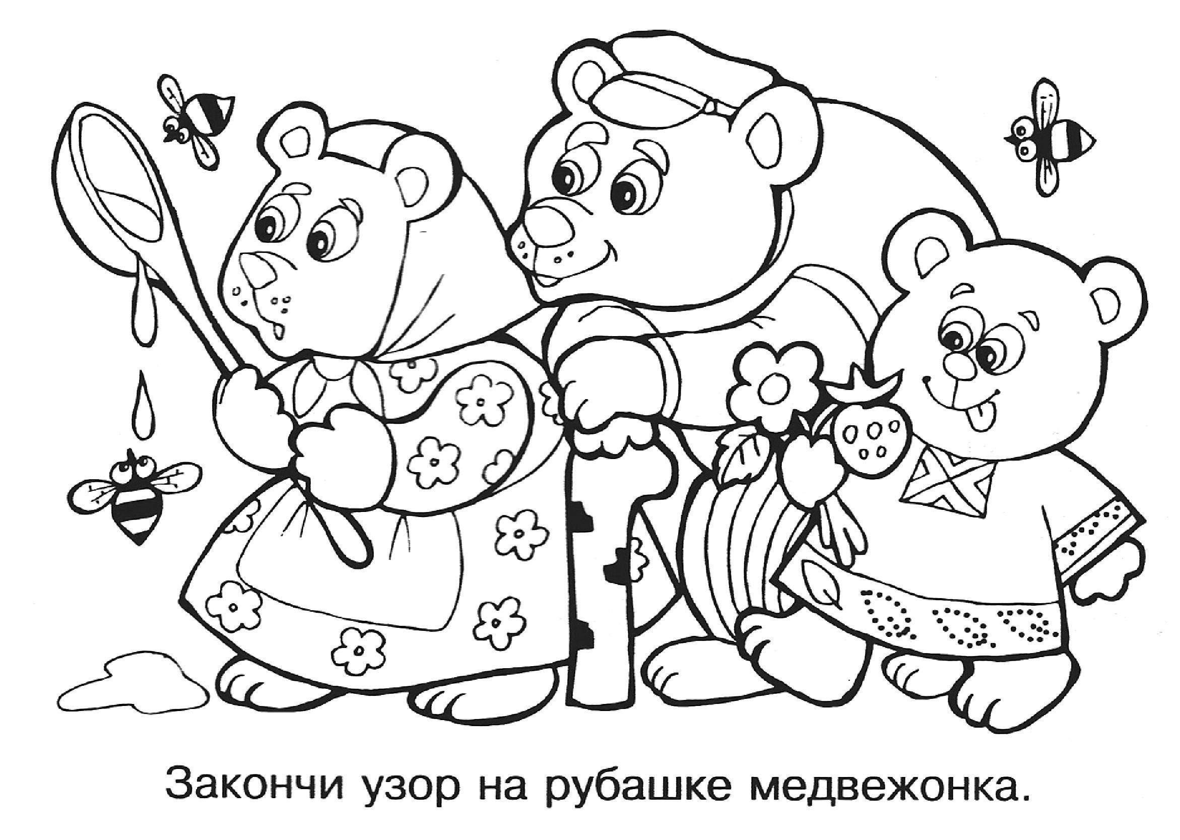 Раскраски деревянной Три медведя и мама медведиха кормит пчел из деревянной ложки медом