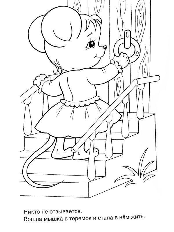 Раскраски мышка Мышка на крыльце стучится в дверь домика и ей не кто не открывает