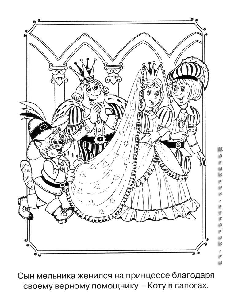 Розмальовки чоботях Син мірошника одружився на принцесі завдяки своєму вірному помічнику Коту в чоботях