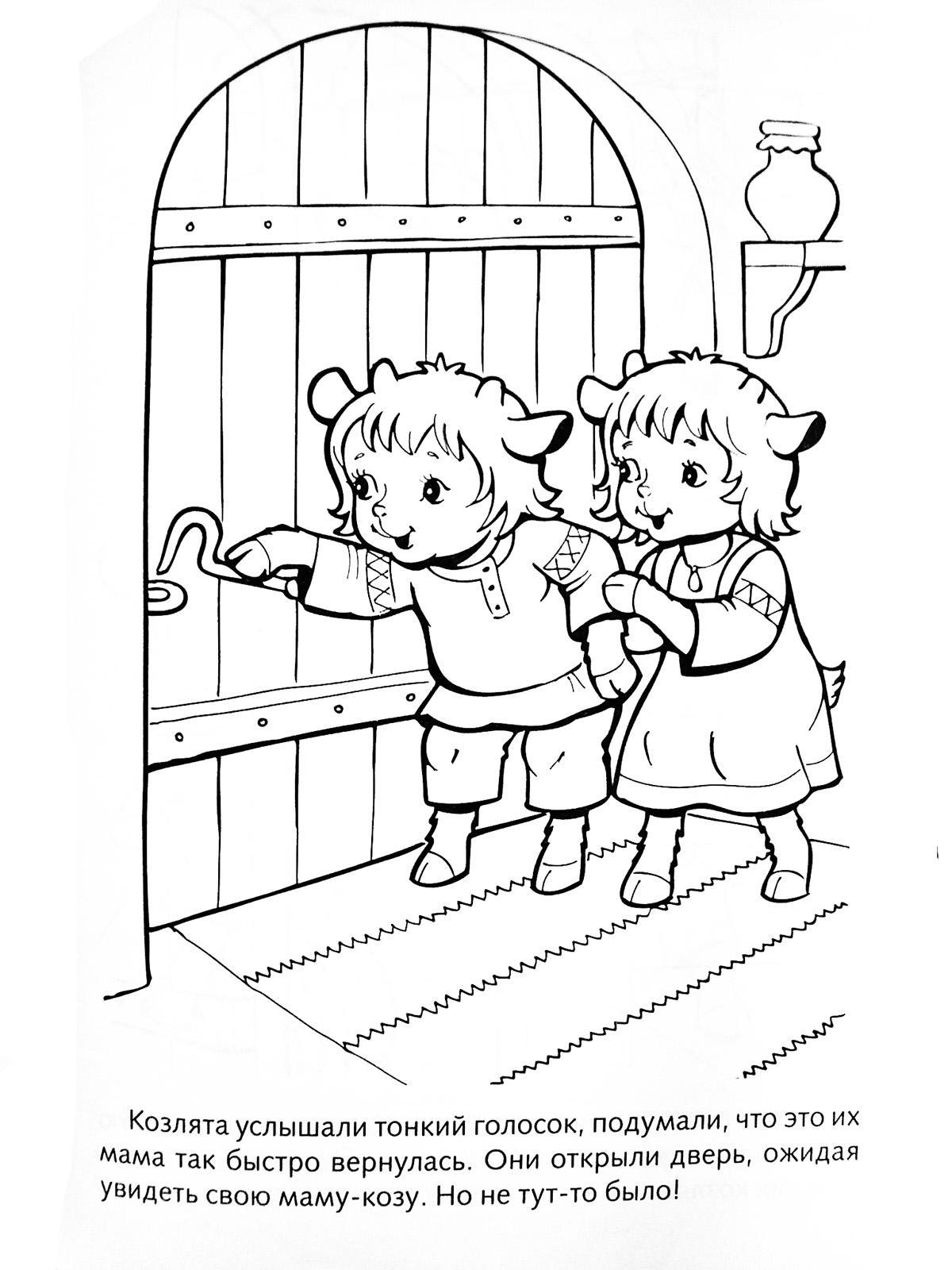 Раскраски раскраски для детей по сказкам Козлята услышали тонкий голосок, подумали, что это их мама так быстро вернулась. Они открыли дверь, ожидая увидеть свою маму-козу. Но не тут-то было.